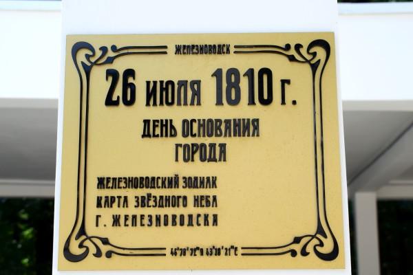 Открытый бювет Славяновского источника