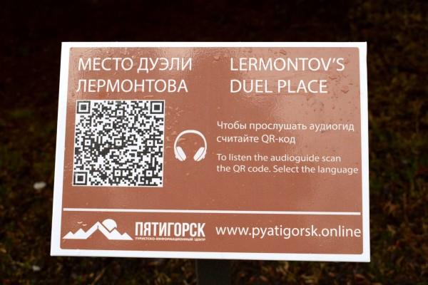 Место Дуэли М.Ю. Лермонтова