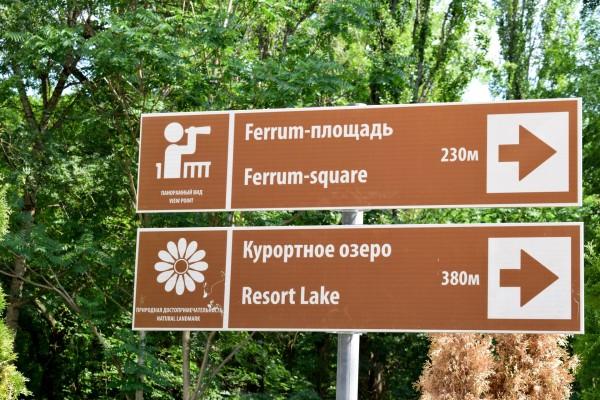 Феррум-Площадь