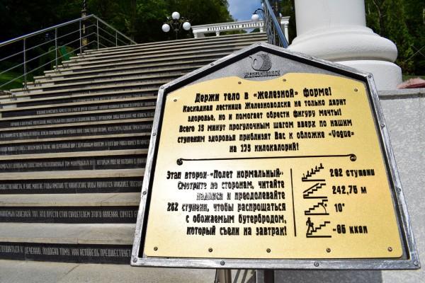 Каскадная лестница