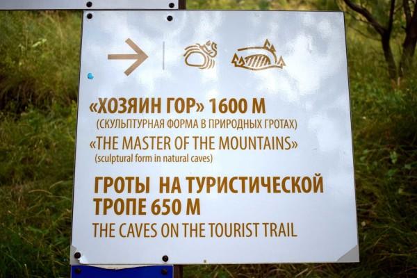 Хозяин гор