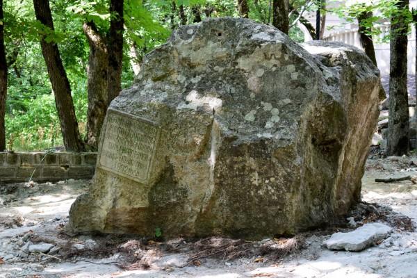 Камень, упавший с горы Железной