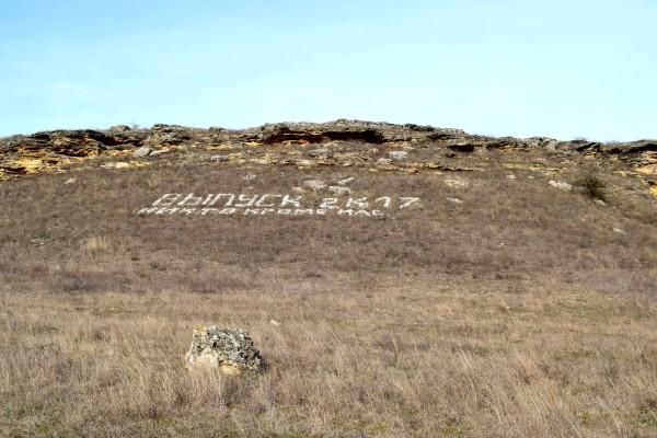 Скалы в селе Высоцком